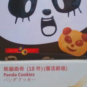 香港パンダクッキー