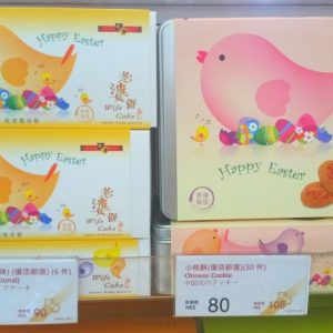 香港国際空港のヒヨコクッキーお菓子