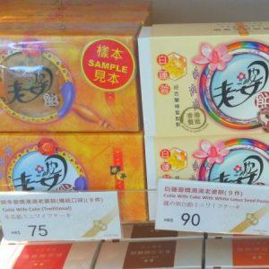 香港伝統的なお菓子