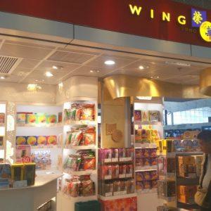 香港空港のwing wa shop