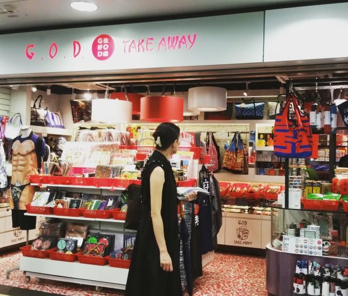 香港尖沙咀駅内のGOD