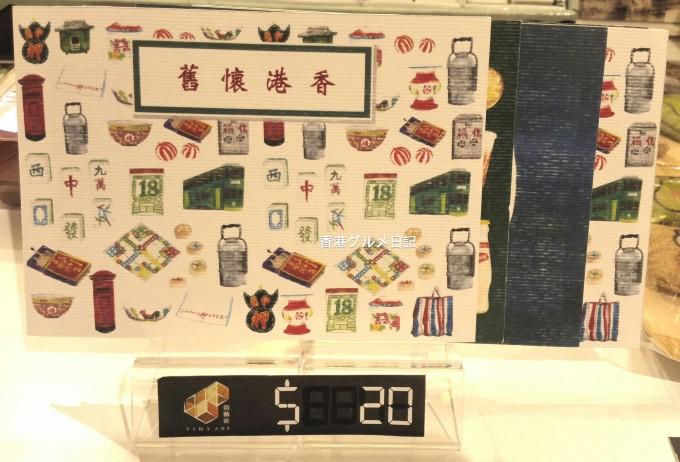 香港飲茶の絵のポストカード