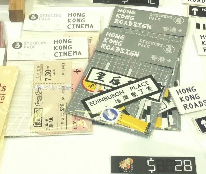 香港看板のステッカー