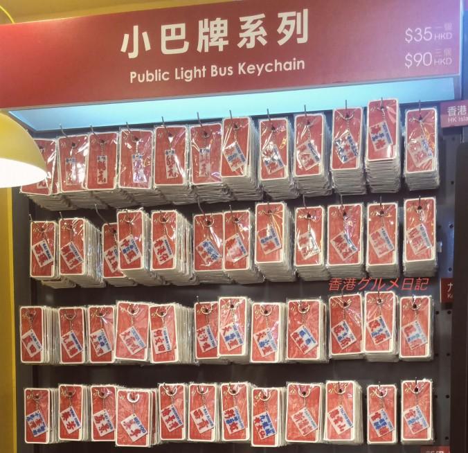香港地名のアイテム
