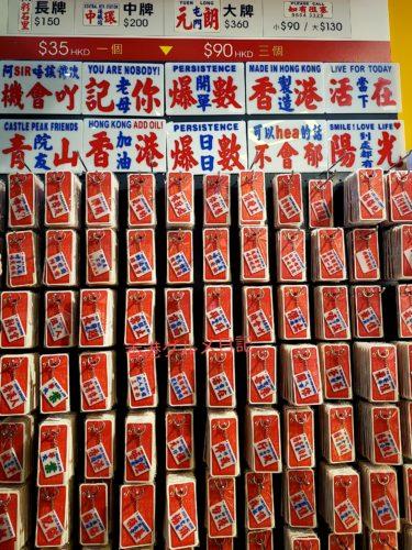香港のキーホルダー