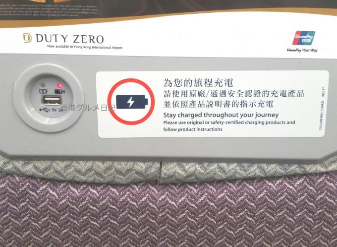 エアポートエクスプレスの充電付き座席