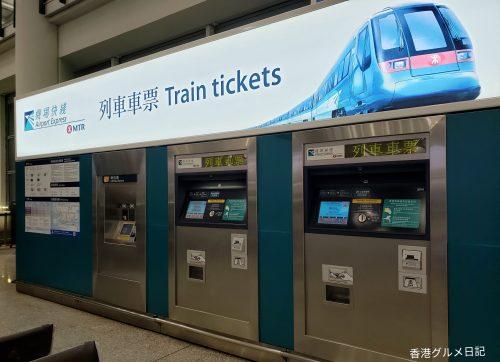 香港エクスプレスのチケット自動販売機