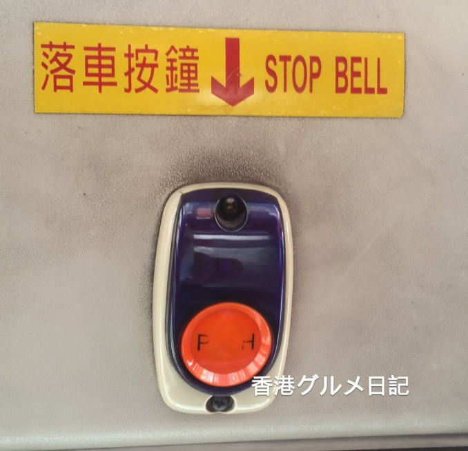 ミニバスの下車ボタン