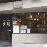 【中環ランチ】沖縄和食屋さん「金城居酒屋」で沖縄を食べ尽す!