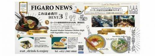 フレンチレストランの新メニュー