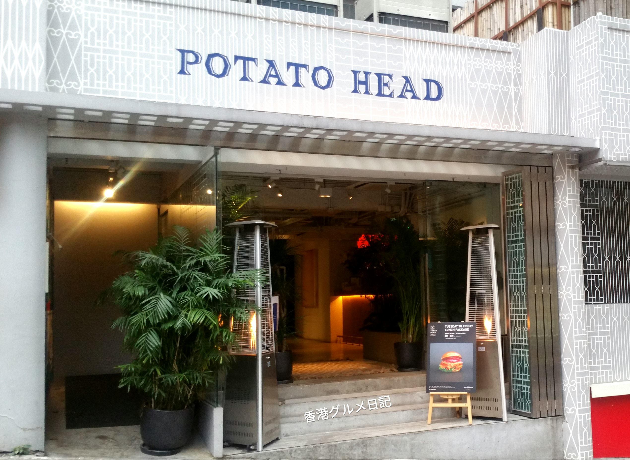 potato head の外観入り口