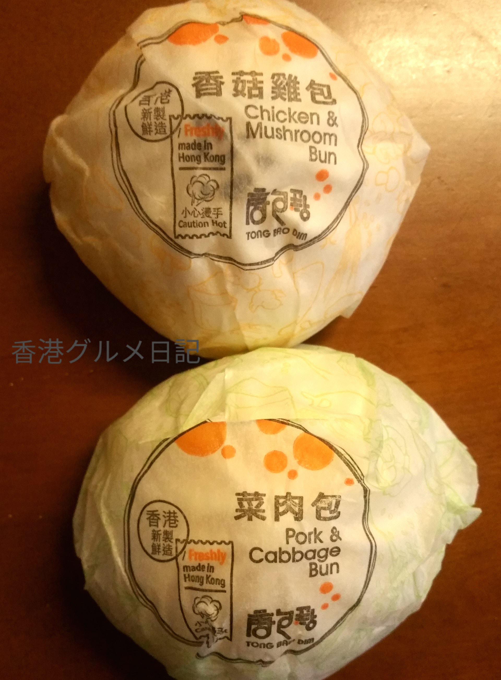 香港の飲茶の肉まん