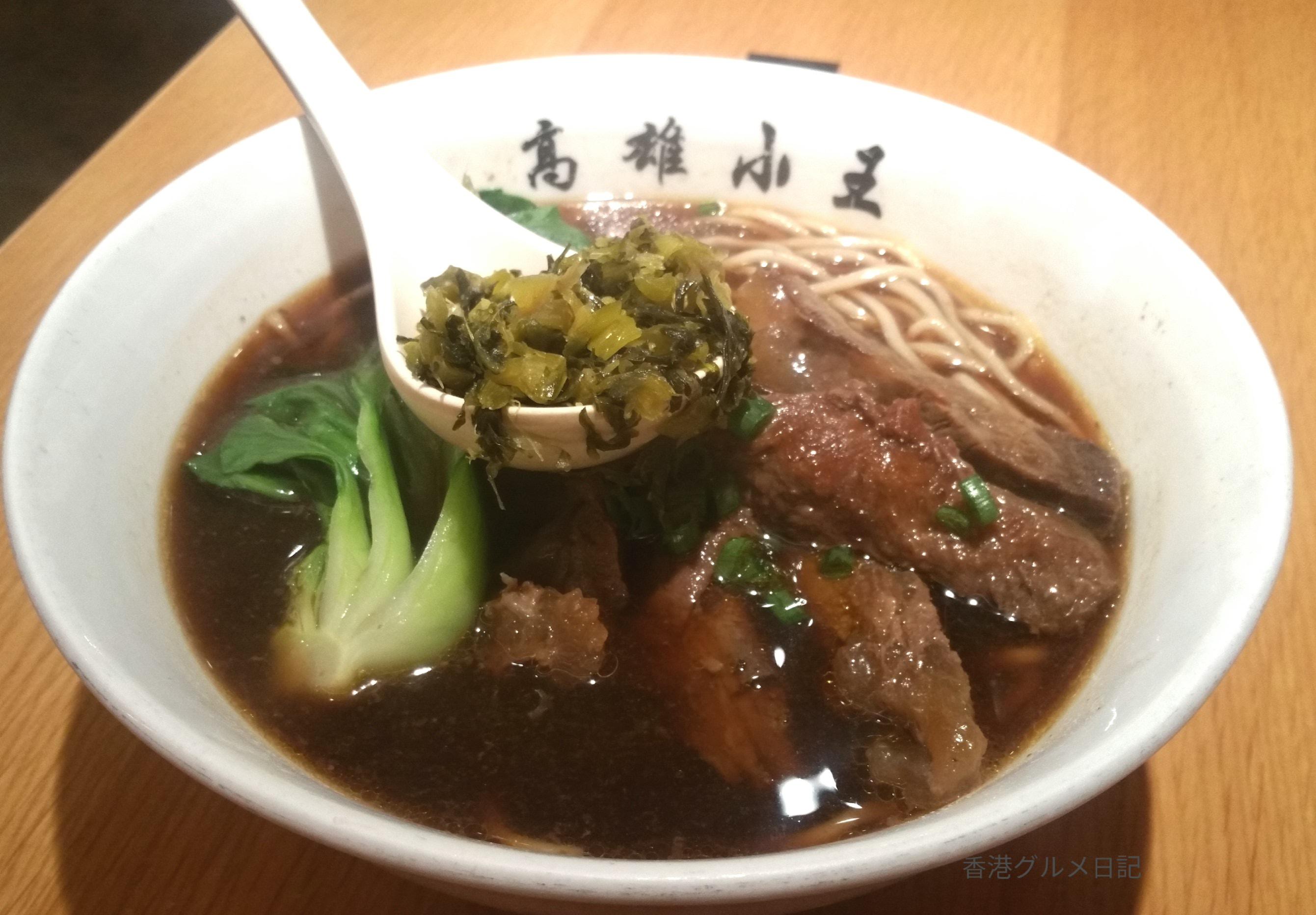 原汁牛肉麺