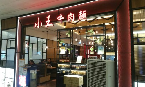香港小王牛肉麺
