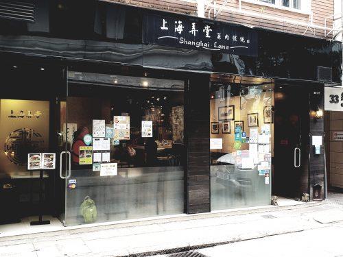 上海水餃子店