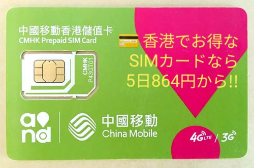 香港激安SIMカード