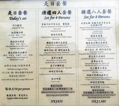 志蓮ベジタリアンレストランのメニュー