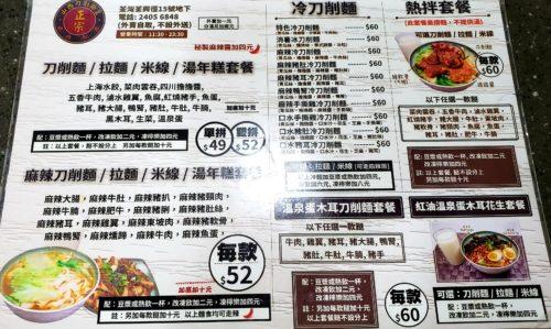 香港安い麺のメニュー
