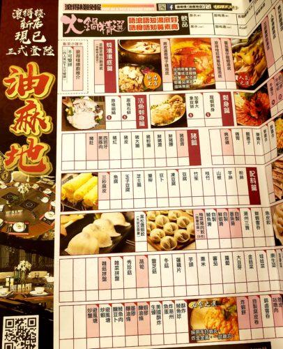 香港火鍋のメニュー