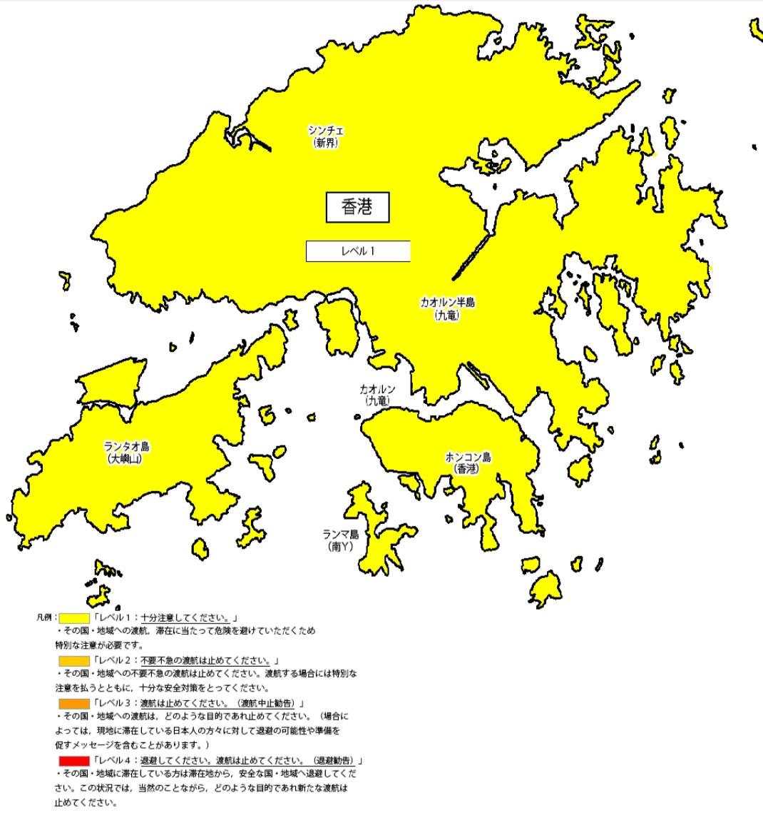 香港を危険レベル1