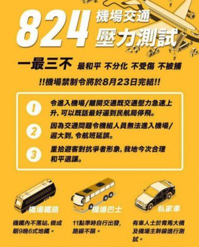 8月24日香港国際空港ルート阻害運動