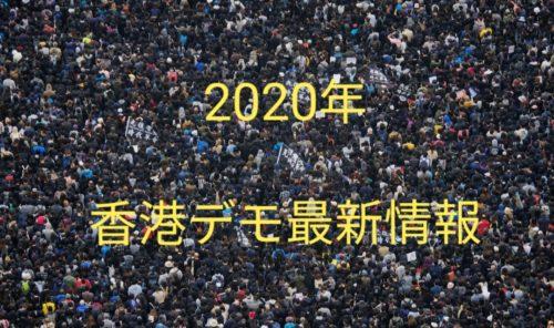 2020年最新香港デモ情報