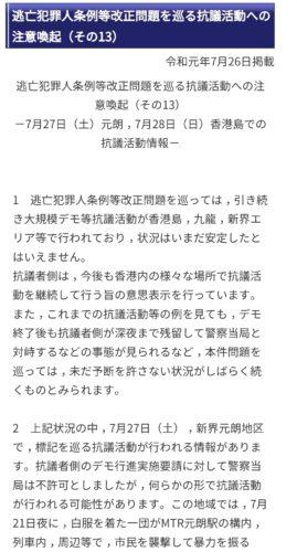 香港日本領事館注意喚起文その13