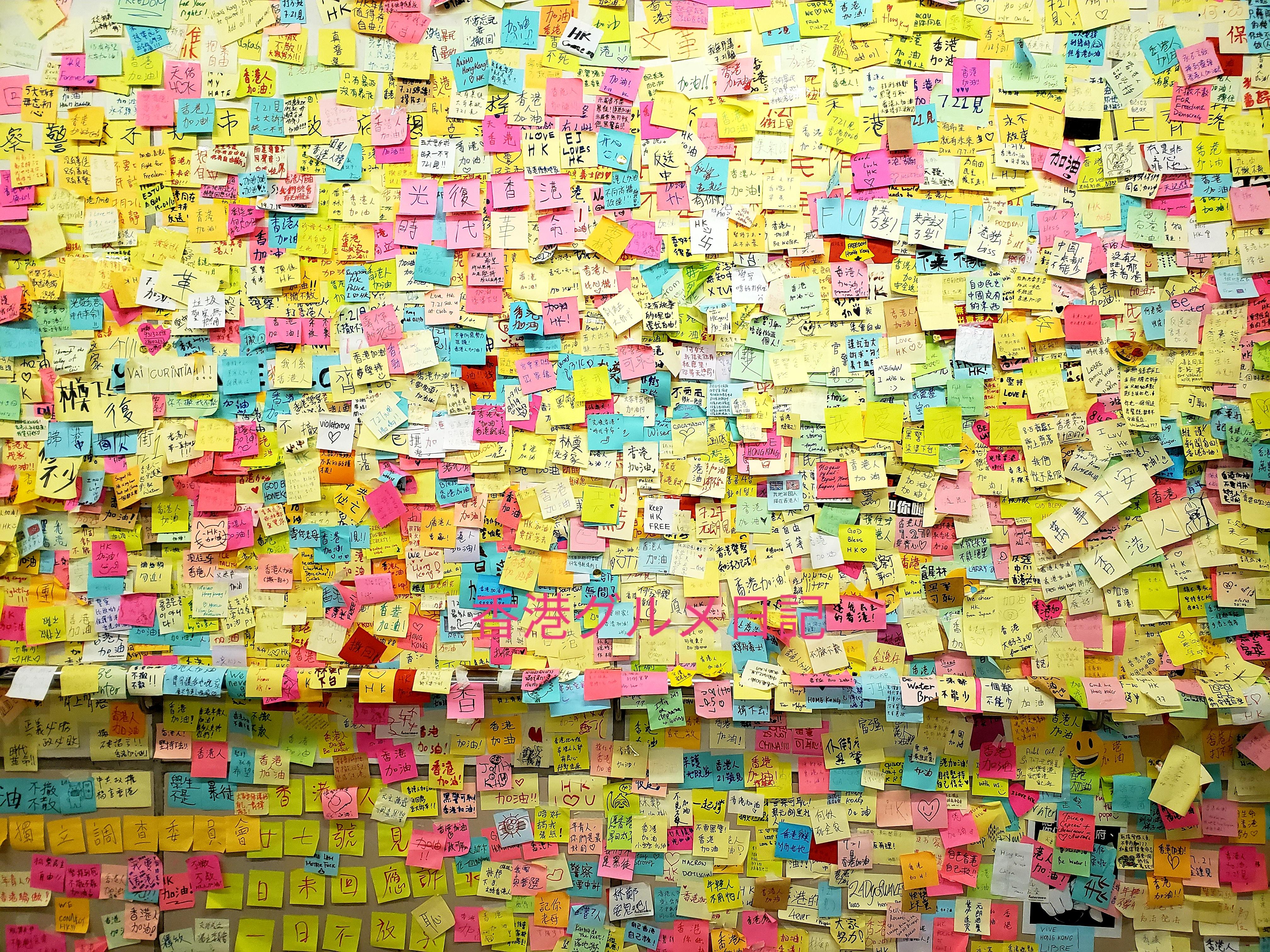 香港チムサーチョイの平和を願うメッセージ