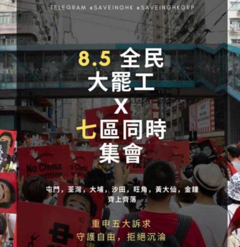 香港2019年ストライキポスター