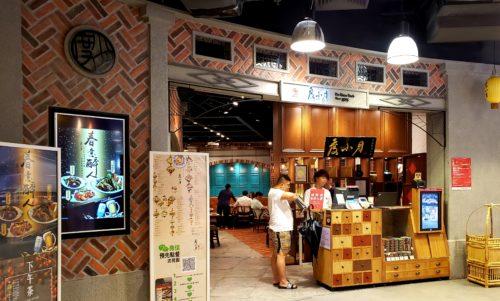 香港チムサーチョイハーバーシティの中華料理