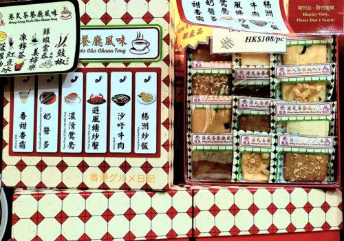 香港龍島のレトロクッキー