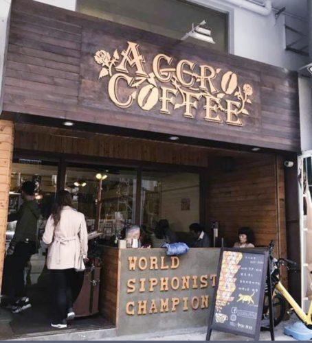 香港アクロコーヒー
