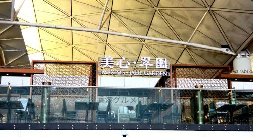 香港国際空港内の飲茶レストラン