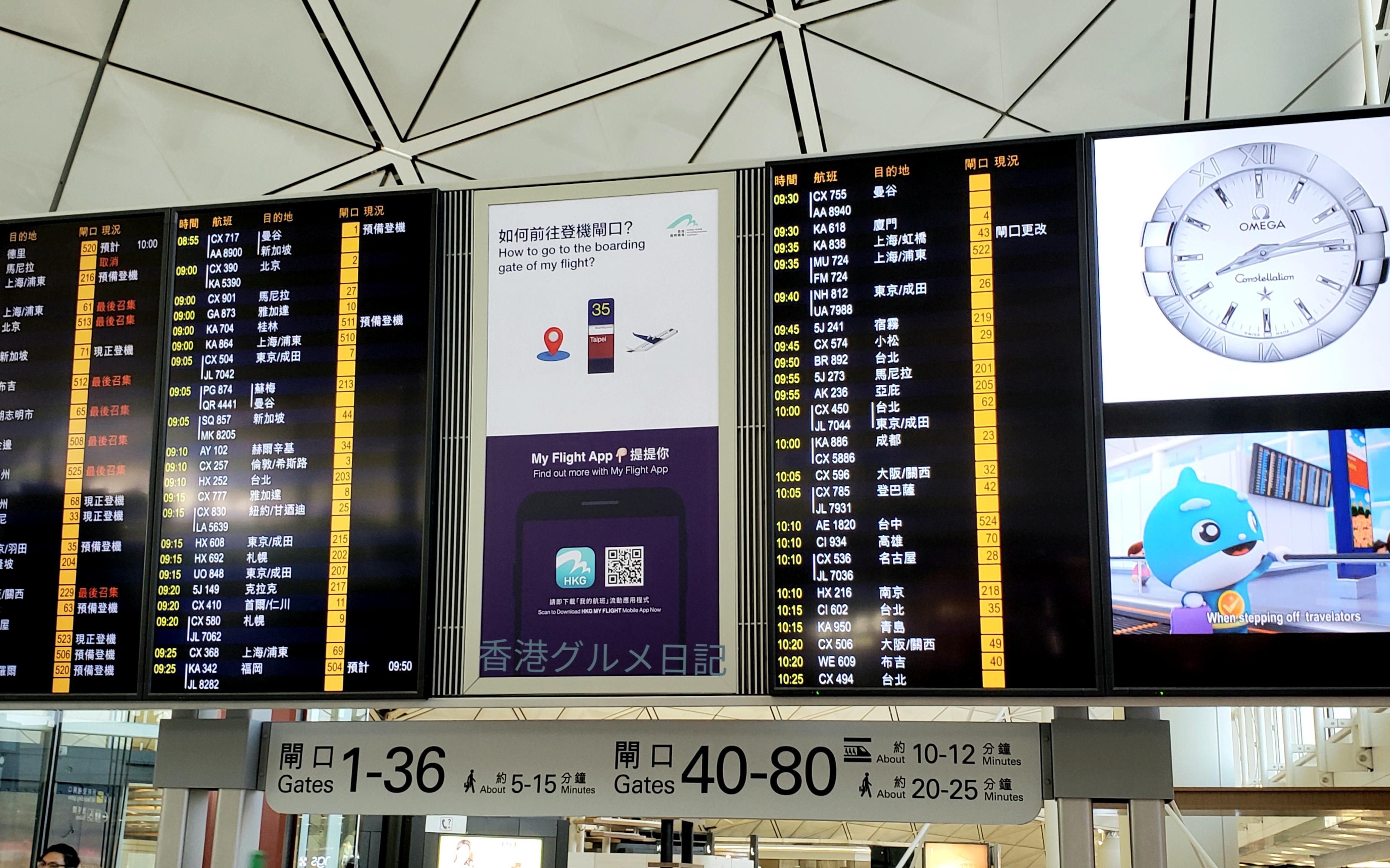 香港空港乗り継ぎ案内