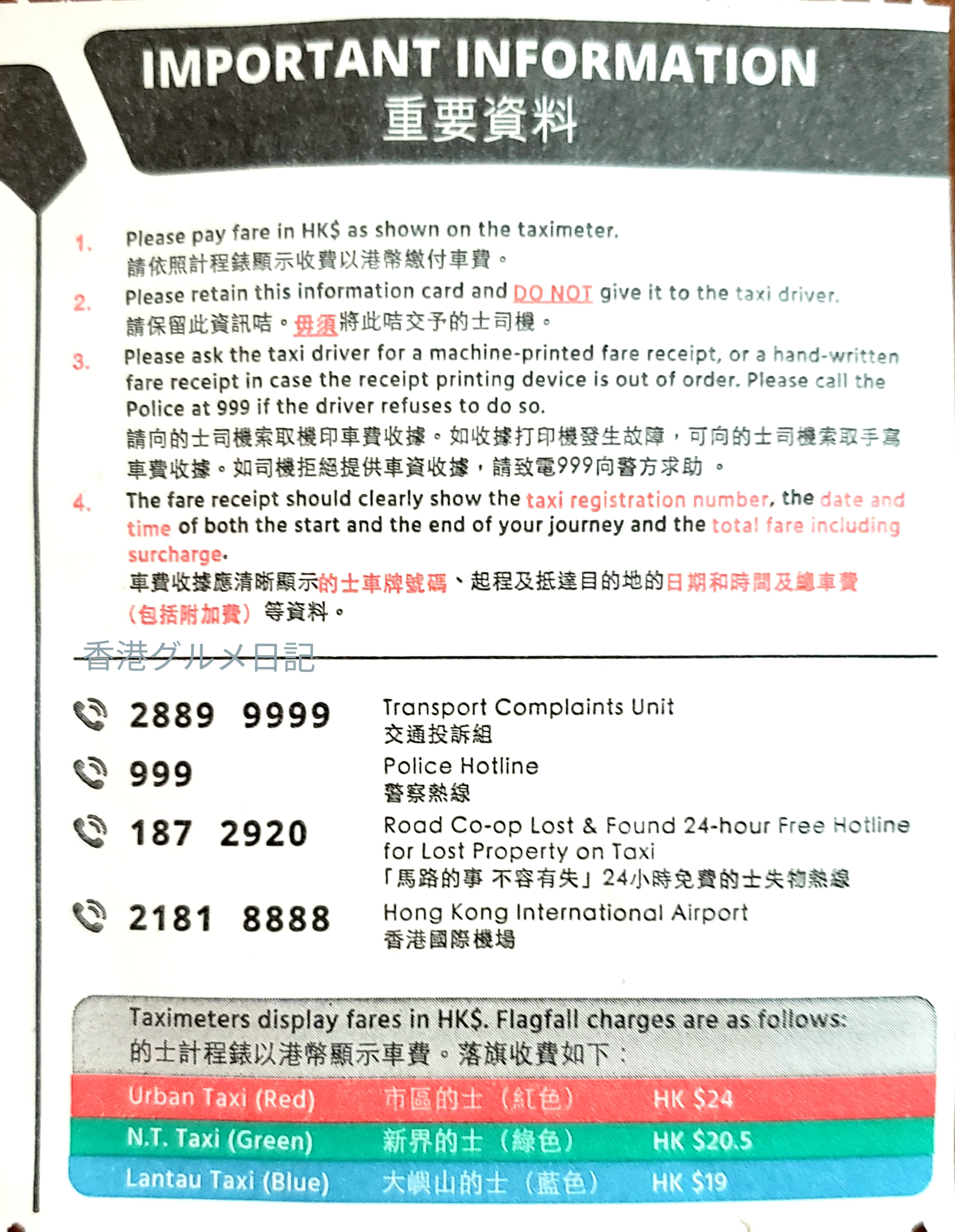 タクシー情報カードの裏側の説明
