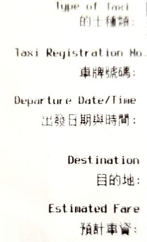 タクシーインフォメーションカードの説明