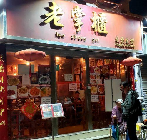 香港九龍レストラン