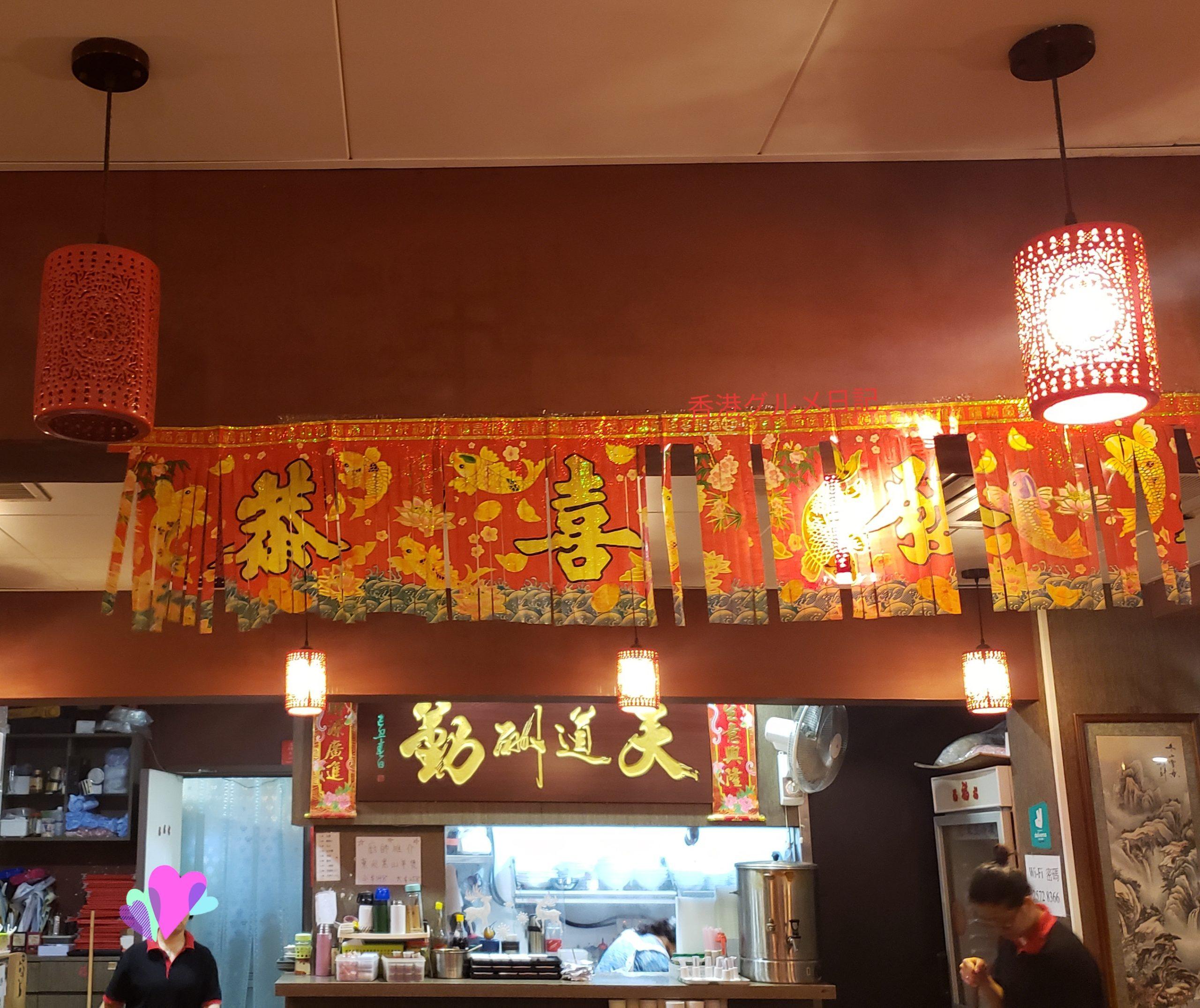 東北料理レストランのインテリア