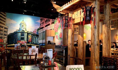 広東料理レストランの内部