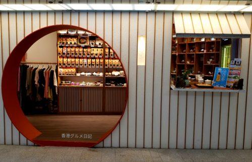 中国茶のお店