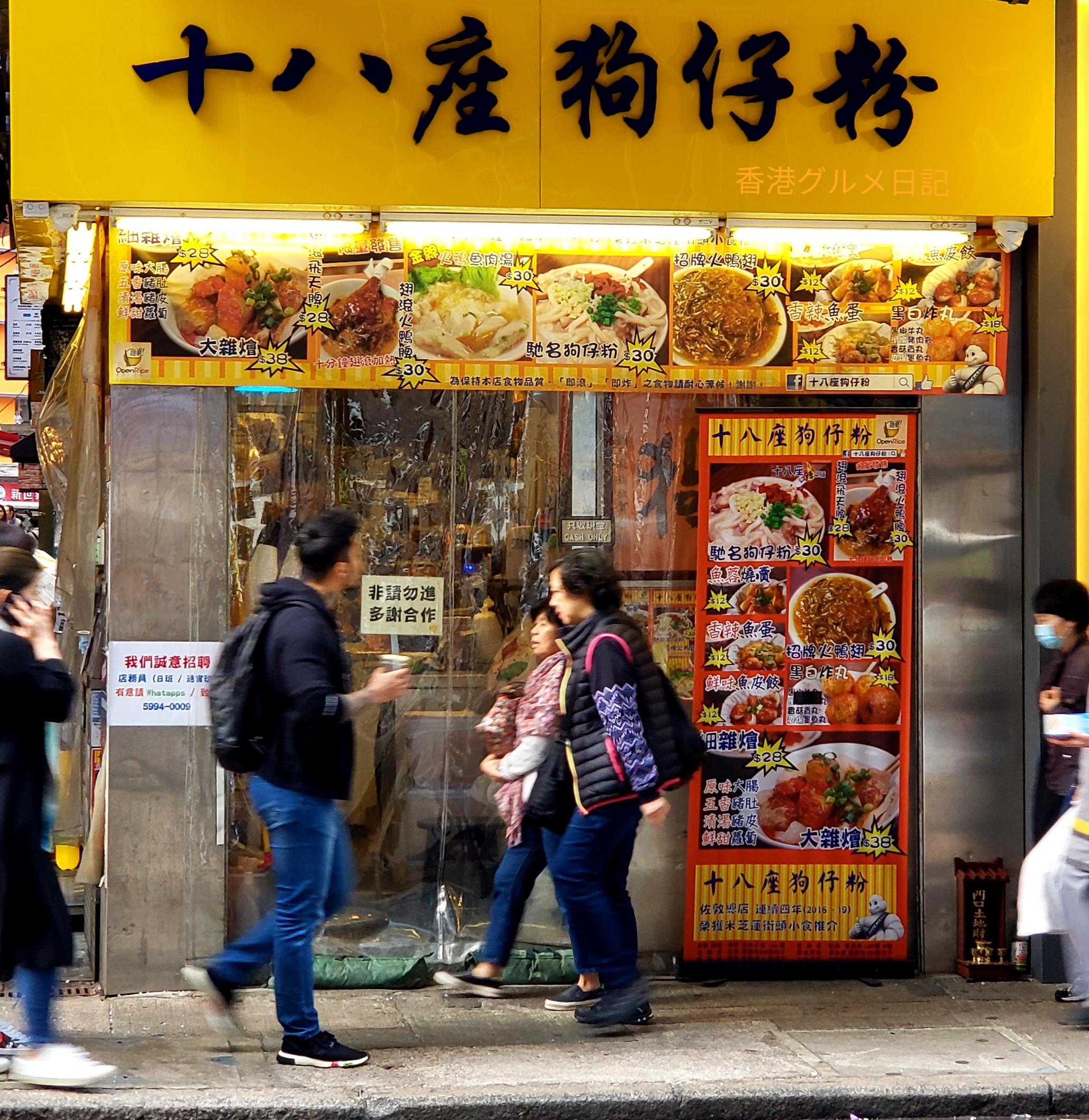 香港ミシュラン屋台麺