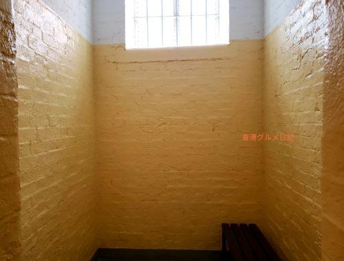 香港大館の牢獄