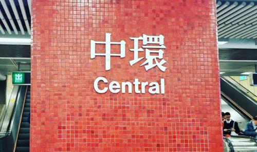 香港中環駅