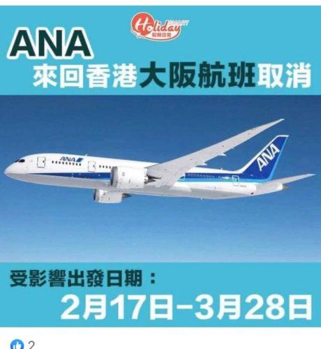 ANA 香港と大阪間のフライトをキャンセル