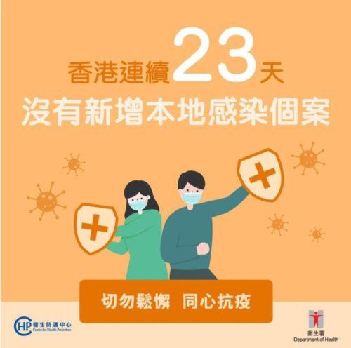 香港新型肺炎情報